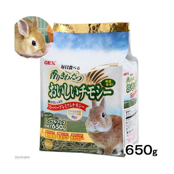 GEX毎日食べるおいしいチモシー650gうさぎ小動物牧草お一人様7点限り