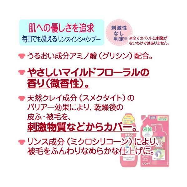 ライオン ペットキレイ 毎日でも洗えるリンスインシャンプー 愛犬用 330ml 本体 関東当日便 chanet 02