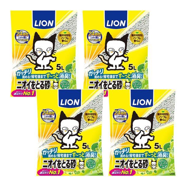 猫砂 ライオン ニオイをとる砂 リラックスグリーンの香り 5L 猫砂 固まる 4袋入 お一人様1点限り 同梱不可
