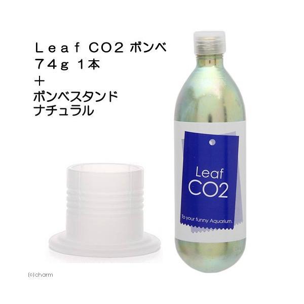 Leaf CO2 ボンベ 74g 1本+ボンベスタンド ナチュラル付き CO2 ボンベ スタンド 関東当日便|chanet