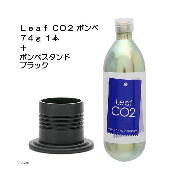 Leaf CO2 ボンベ 74g 1本+ボンベスタンド ブラック付き CO2 ボンベ スタンド 関東当日便|chanet