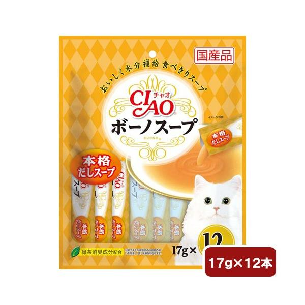 いなば CIAO(チャオ) ボーノスープ 本格だしスープ 17g×12本 国産 キャットフード おやつ 関東当日便|chanet