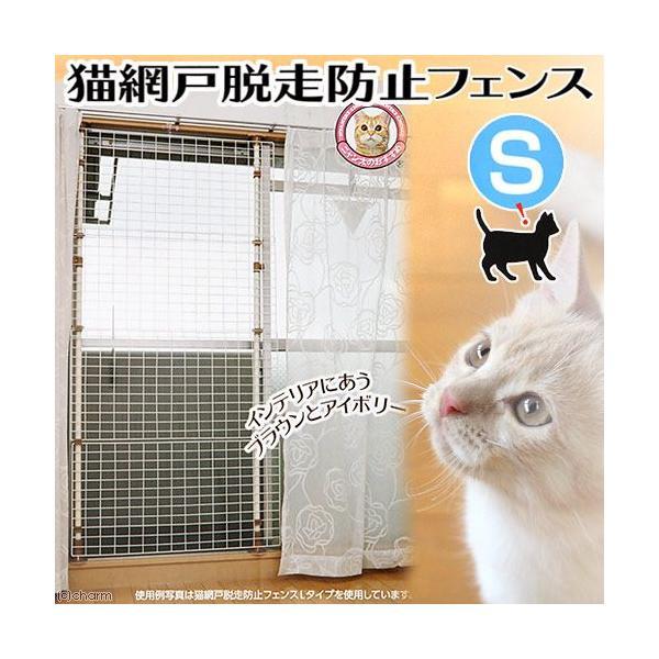 マルカン 猫網戸脱走防止フェンス S 猫 犬 フェンス 沖縄別途送料 関東当日便 chanet