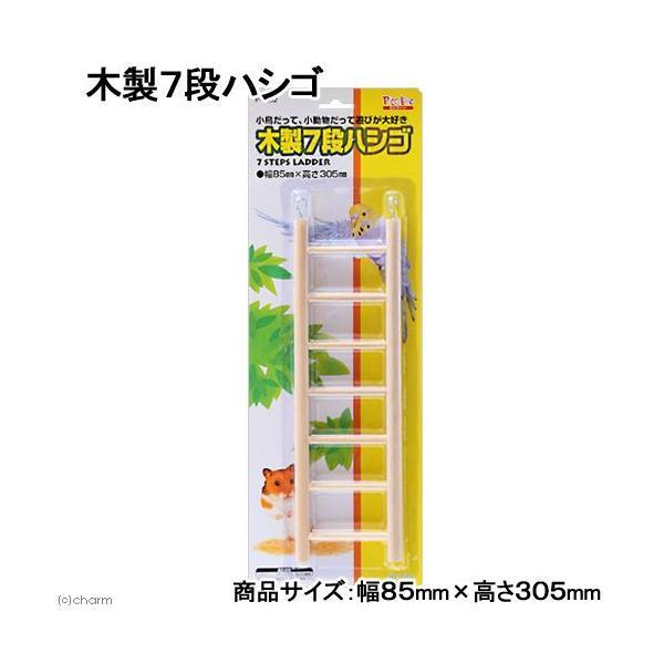 スドー木製7段ハシゴハムスター鳥おもちゃはしご