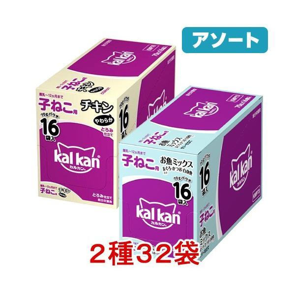アソート カルカン パウチ 12ヶ月までの子ねこ用 食べ比べセット 2種各16袋入 関東当日便|chanet