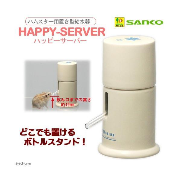  三晃商会 SANKO ハッピーサーバー