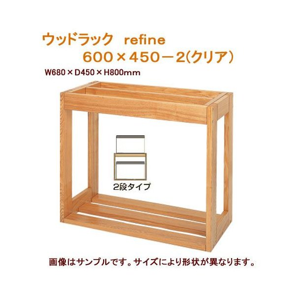 □水槽台 ウッドラック refine 600×450−2(クリア) 60cm水槽用(キャビネット) 沖縄別途送料