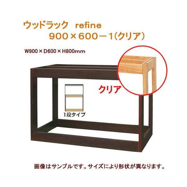 □メーカー直送 水槽台 ウッドラック refine 900×600(キャビネット) 同梱不可・別途送料