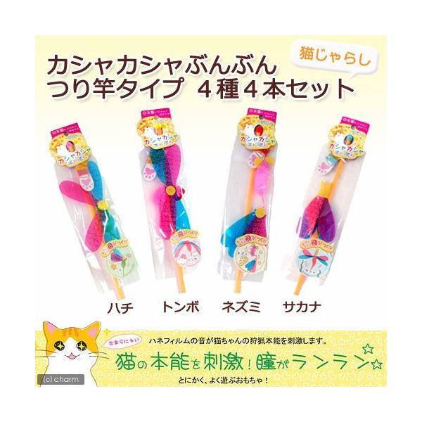 アソート ペッツルート カシャカシャぶんぶん(つり竿タイプ)4種各1本 猫じゃらし 猫 猫用おもちゃ