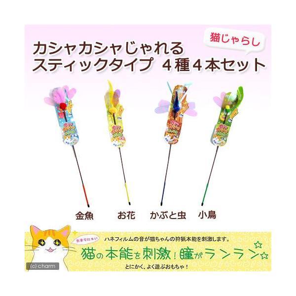 アソート ペッツルート カシャカシャじゃれる(スティックタイプ)4種各1本 猫じゃらし 猫 猫用おもちゃ