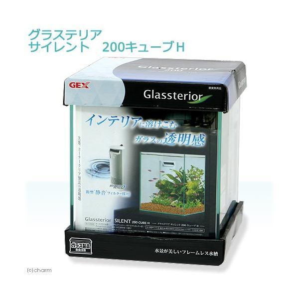 GEX グラステリア サイレント 200キューブH 20cmキューブ水槽 水槽セット 初心者 お一人様5点限り