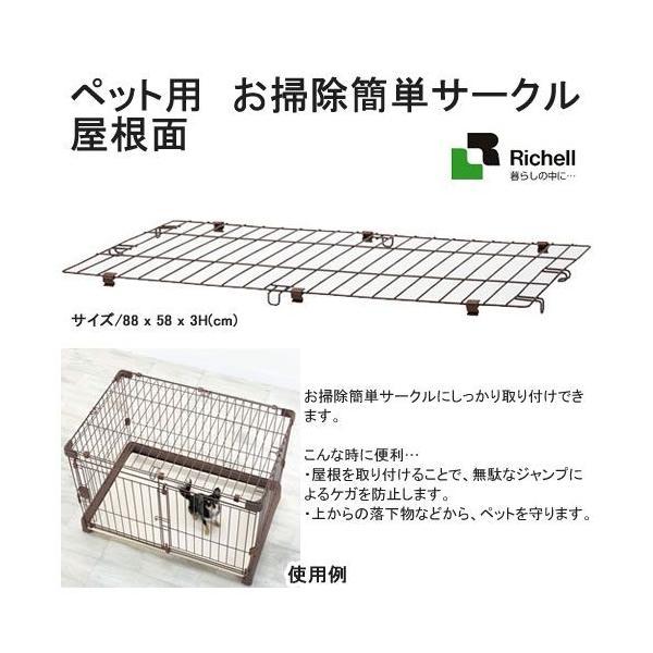 リッチェル ペット用 お掃除簡単サークル 90−60 屋根面 同梱不可 お一人様2点限り 関東当日便|chanet