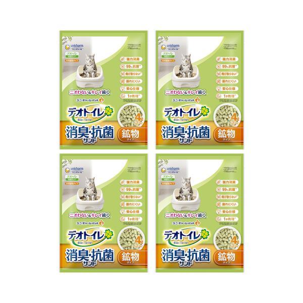 デオトイレ 飛び散らない消臭・抗菌サンド お徳用4L 4袋入り 猫砂 ゼオライト シリカゲル