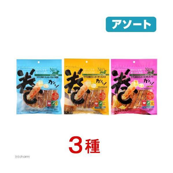 アソート NEO ササミ巻きクッキーセット 3種各1袋 犬 おやつ ささみ 関東当日便|chanet