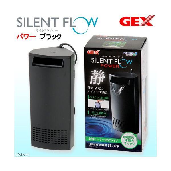 GEXサイレントフローパワーブラック水中フィルター小型水槽用