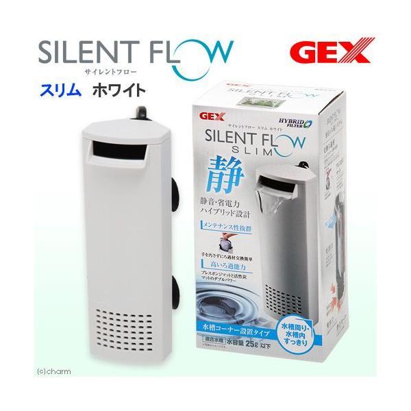 GEXサイレントフロースリムホワイト水中フィルター小型水槽用