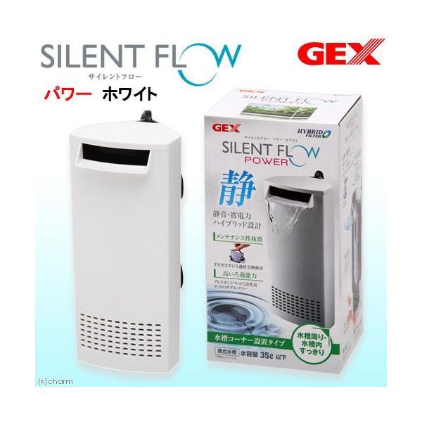 GEXサイレントフローパワーホワイト水中フィルター小型水槽用