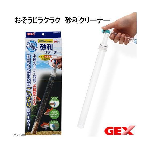 GEXおそうじラクラク砂利クリーナー水槽メンテナンス用品高さ36cm