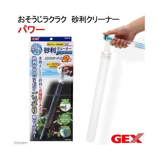 GEXおそうじラクラク砂利クリーナーパワー水槽メンテナンス用品高さ45cm
