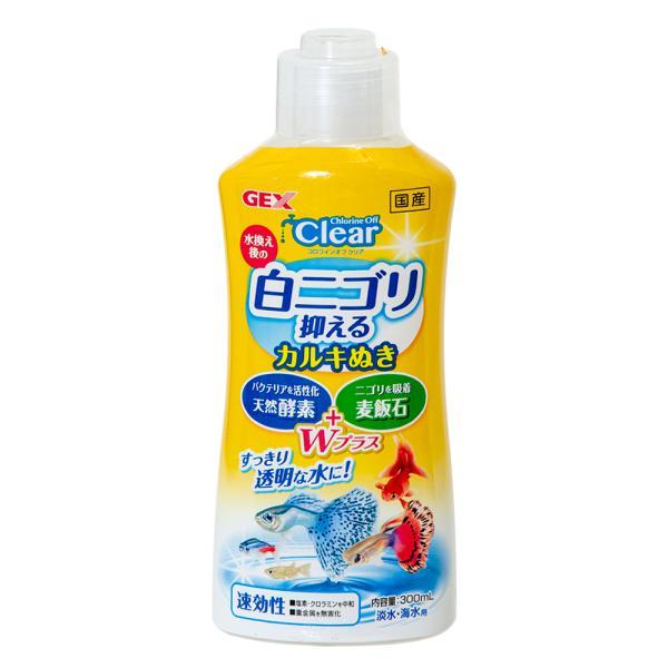 GEX コロラインオフクリア 300ml 塩素中和 カルキ抜き 白濁り 関東当日便 chanet