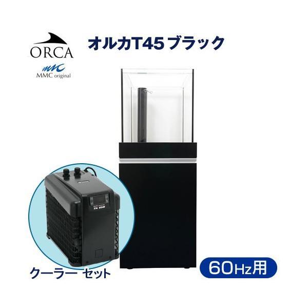 □オーバーフロー水槽・クーラーセット オルカORCA−T 45ブラック 60Hz西日本用 4個口 沖縄別途送料