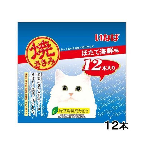 いなば 焼ささみ ほたて海鮮味 12本 キャットフード おやつ 関東当日便|chanet