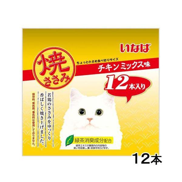 いなば 焼ささみ チキンミックス味 12本 キャットフード おやつ 関東当日便|chanet