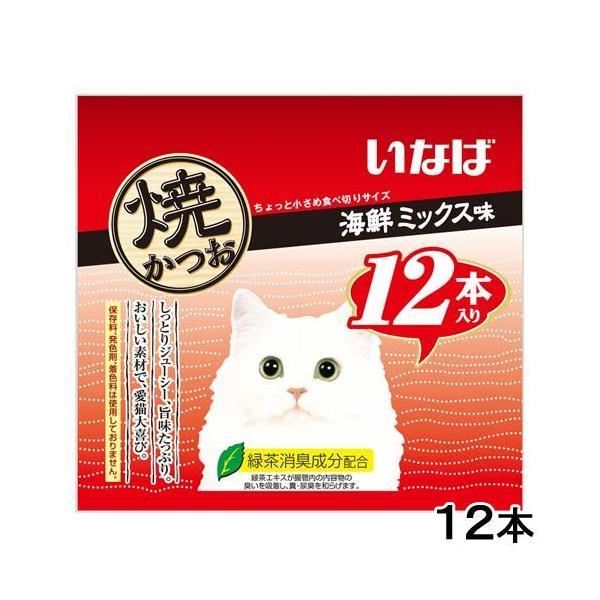 いなば 焼かつお 海鮮ミックス味 12本 キャットフード おやつ 関東当日便|chanet