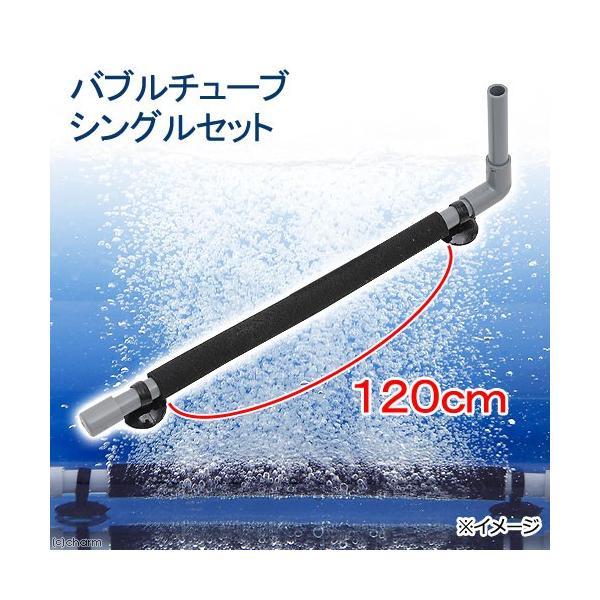 バブルチューブ 長さ120cm(直径26/17mm)シングルセット ブロワー専用拡散器 関東当日便|chanet