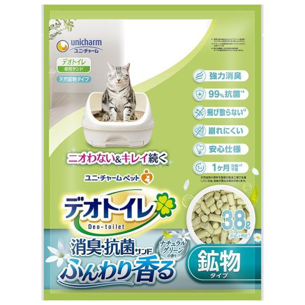 デオトイレ ふんわり香る消臭・抗菌サンド