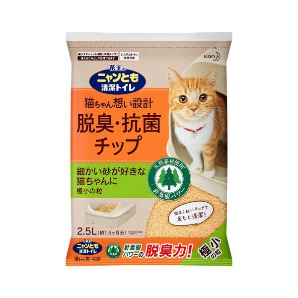 猫砂 ニャンとも清潔トイレ 脱臭・抗菌チップ 極小の粒 2.5L【nyankittm13】 お一人様6点限り