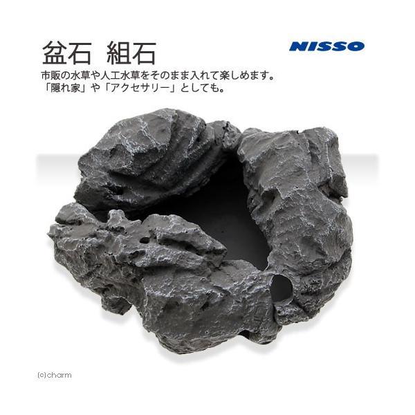 ニッソー盆石組石水草レイアウト水槽アクセサリー水槽用オブジェアクアリウム用品