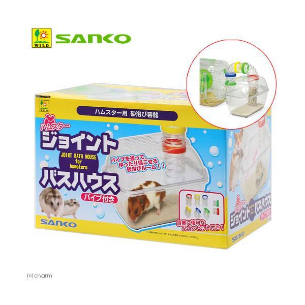  三晃商会 SANKO ハムスター ジョイントバスハウス パイプ付き ハムスター用 砂浴び容器