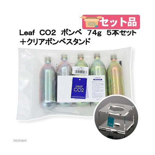 Leaf CO2 ボンベ 74g 5本セット+クリアボンベスタンド付き 関東当日便|chanet