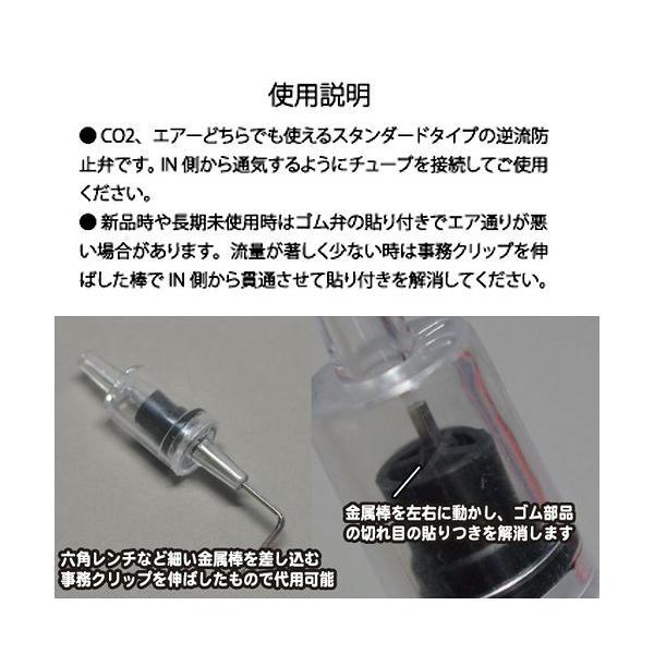 逆流防止弁 クリア 1個 CO2機器 エアレーション 関東当日便|chanet|04