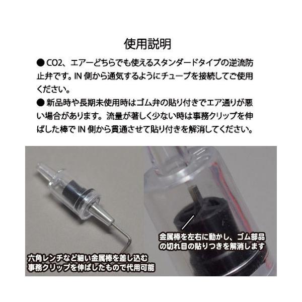 逆流防止弁 ブラック 1個 CO2機器 エアレーション 関東当日便|chanet|04