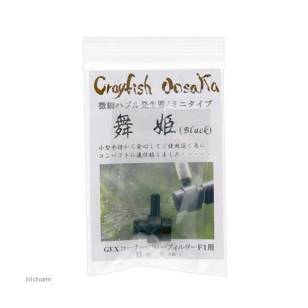 微細バブル発生器 「舞姫Black」 ディフューザー ミニタイプ 関東当日便|chanet|02