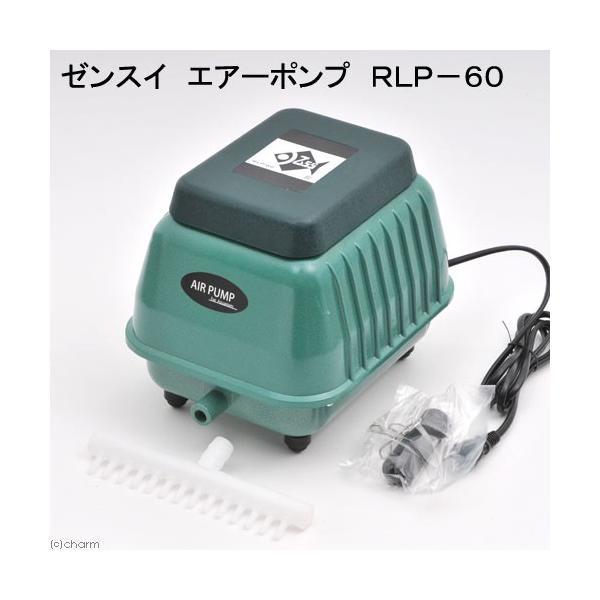 □取寄せ商品 ゼンスイ エアーポンプ RLP−60 120cm以上水槽用エアーポンプ 沖縄別途送料
