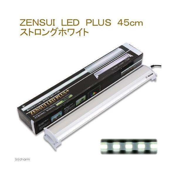 ZENSUI LED PLUS 45cm ストロングホワイト 水槽用照明 ライト 熱帯魚 水草 沖縄別途送料 アクアリウムライト 関東当日便|chanet