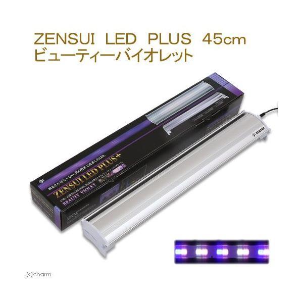 ZENSUI LED PLUS 45cm ビューティーバイオレット 水槽用照明 ライト 海水魚 サンゴ 沖縄別途送料 アクアリウムライト 関東当日便|chanet