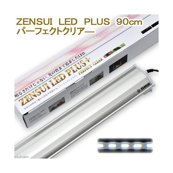ZENSUI LED PLUS 90cm パーフェクトクリア− 熱帯魚がきれいに見える 沖縄別途送料