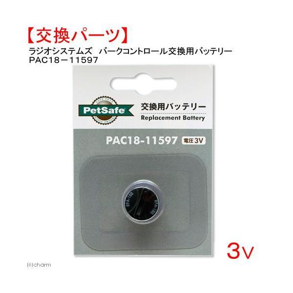 ラジオシステムズ バークコントロール交換用バッテリー PAC18−11597(3V) 交換パーツ 関東当日便 chanet