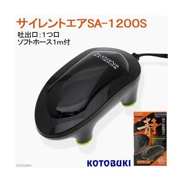 コトブキ工芸 kotobuki サイレントエア SA−1200S エアポンプ 関東当日便|chanet