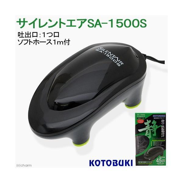 コトブキ工芸 kotobuki サイレントエア SA−1500S エアポンプ 関東当日便|chanet|02