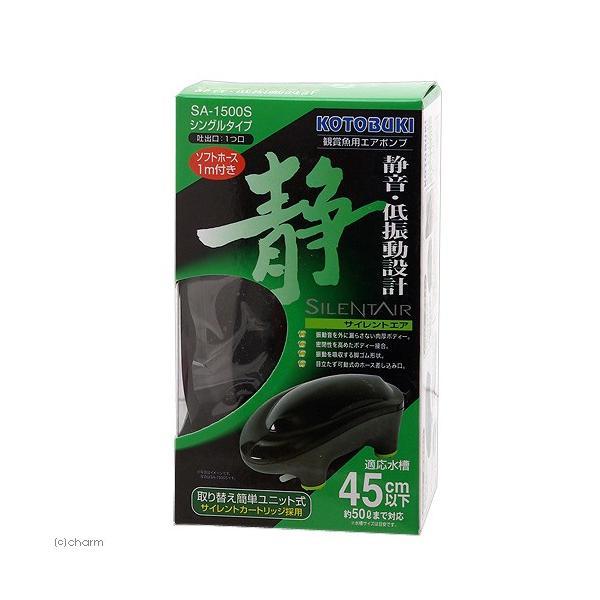 コトブキ工芸 kotobuki サイレントエア SA−1500S エアポンプ 関東当日便|chanet|05