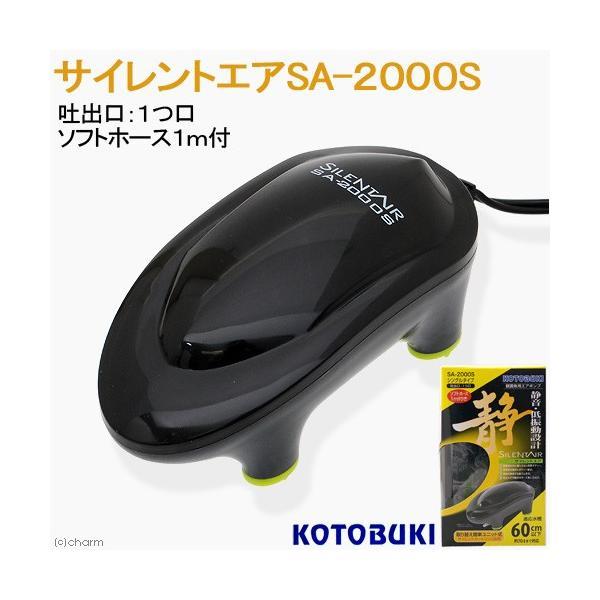 コトブキ工芸 kotobuki サイレントエア SA−2000S エアポンプ 関東当日便|chanet