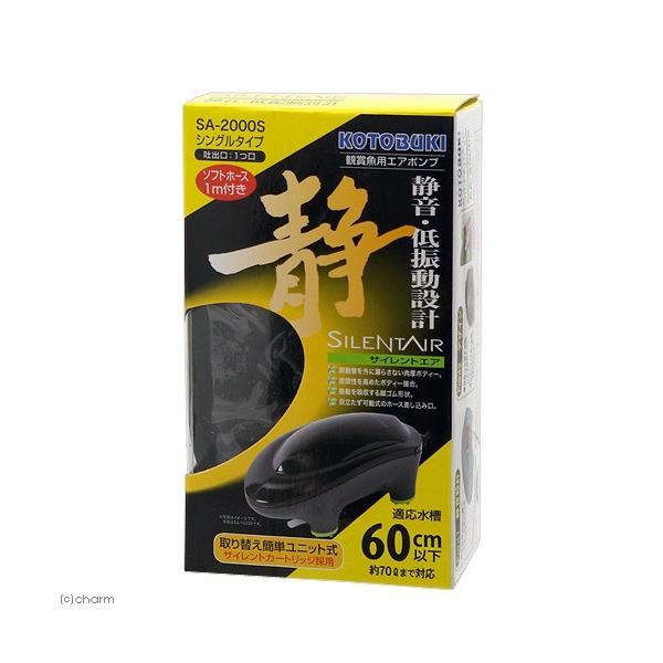 コトブキ工芸 kotobuki サイレントエア SA−2000S エアポンプ 関東当日便|chanet|05