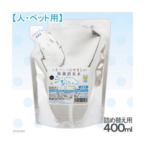 人とペットにやさしい除菌消臭水 詰め替え用 400mL 弱酸性 次亜塩素酸 関東当日便|chanet