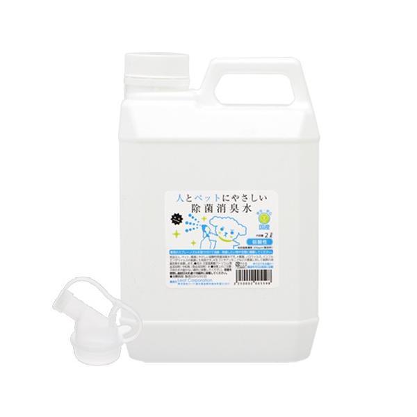 人とペットにやさしい除菌消臭水 2L 弱酸性 次亜塩素酸 業務用 関東当日便|chanet