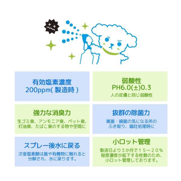 人とペットにやさしい除菌消臭水 2L 弱酸性 次亜塩素酸 業務用 関東当日便|chanet|02
